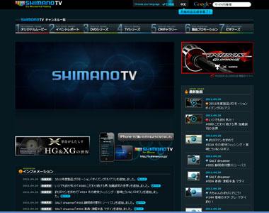 SHIMANO TV