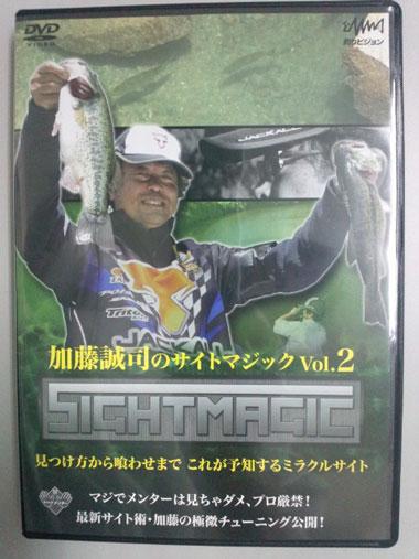 DVDサイトマジック2